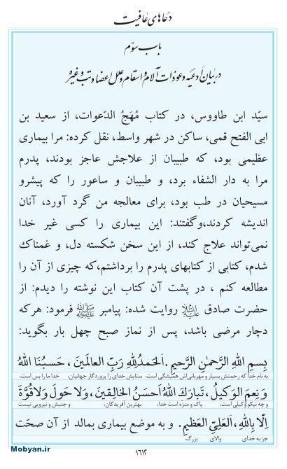 مفاتیح مرکز طبع و نشر قرآن کریم صفحه 1612