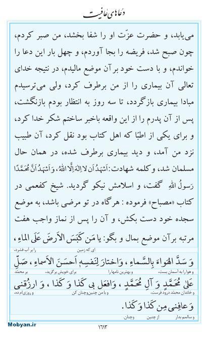 مفاتیح مرکز طبع و نشر قرآن کریم صفحه 1613