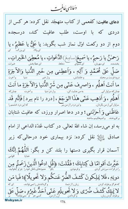 مفاتیح مرکز طبع و نشر قرآن کریم صفحه 1614