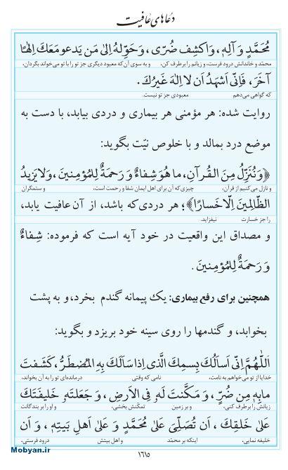 مفاتیح مرکز طبع و نشر قرآن کریم صفحه 1615