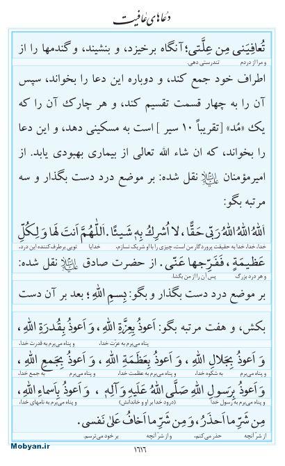 مفاتیح مرکز طبع و نشر قرآن کریم صفحه 1616