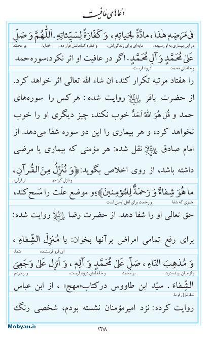 مفاتیح مرکز طبع و نشر قرآن کریم صفحه 1618