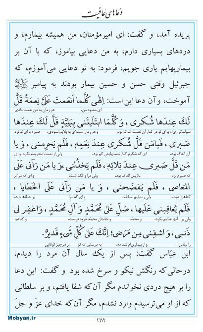 مفاتیح مرکز طبع و نشر قرآن کریم صفحه 1619
