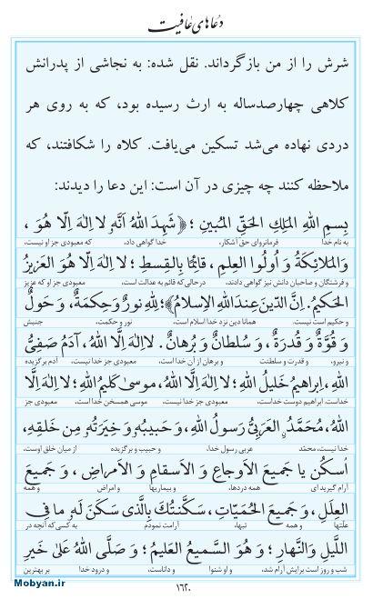 مفاتیح مرکز طبع و نشر قرآن کریم صفحه 1620