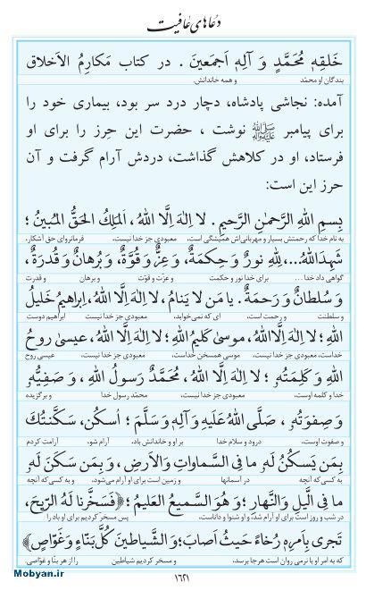 مفاتیح مرکز طبع و نشر قرآن کریم صفحه 1621