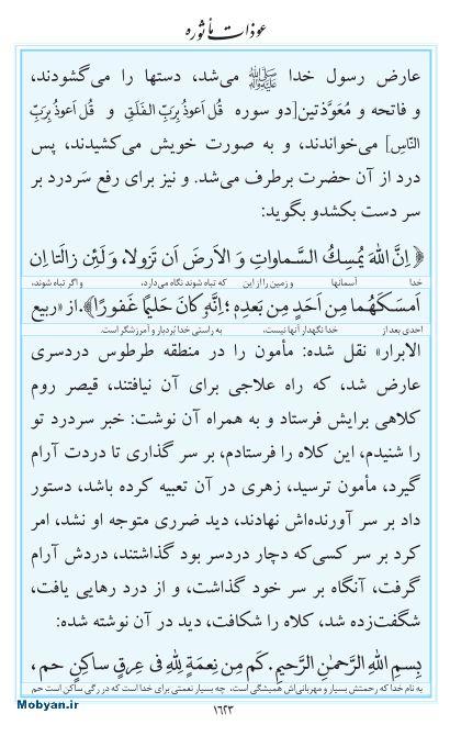 مفاتیح مرکز طبع و نشر قرآن کریم صفحه 1623