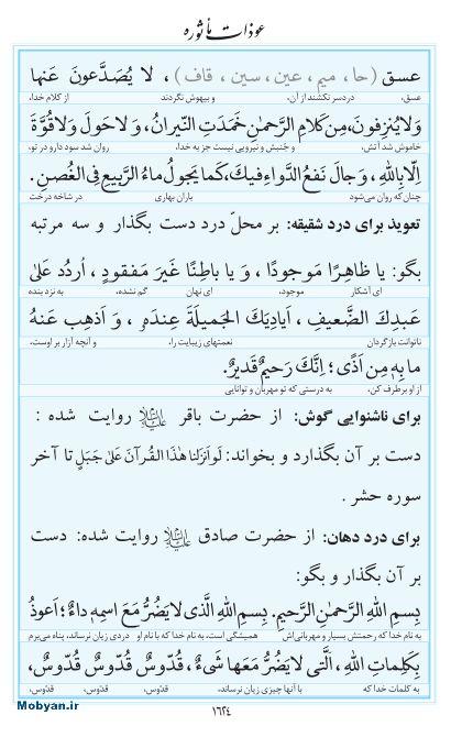 مفاتیح مرکز طبع و نشر قرآن کریم صفحه 1624