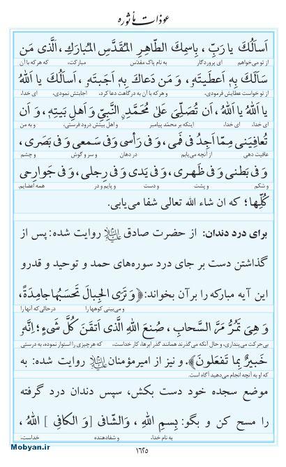 مفاتیح مرکز طبع و نشر قرآن کریم صفحه 1625