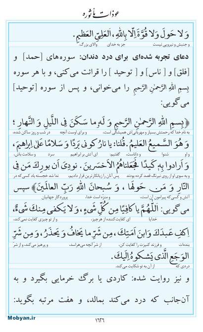 مفاتیح مرکز طبع و نشر قرآن کریم صفحه 1626
