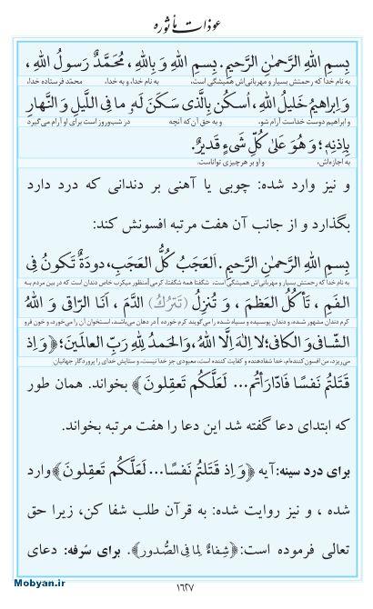 مفاتیح مرکز طبع و نشر قرآن کریم صفحه 1627
