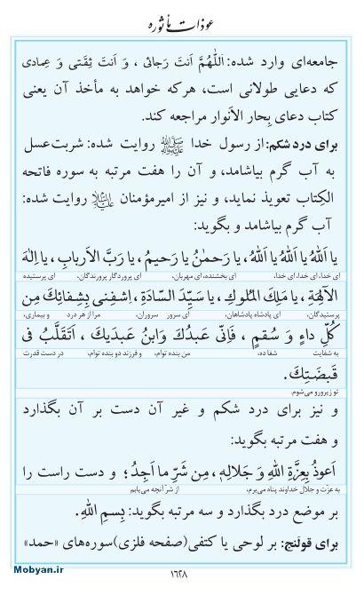 مفاتیح مرکز طبع و نشر قرآن کریم صفحه 1628
