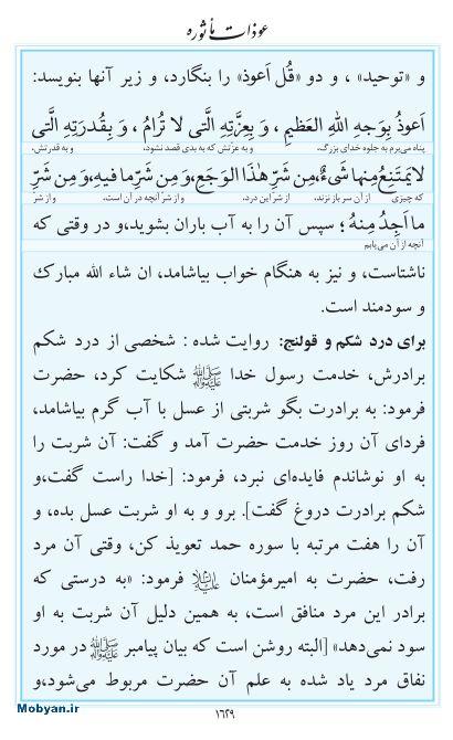 مفاتیح مرکز طبع و نشر قرآن کریم صفحه 1629