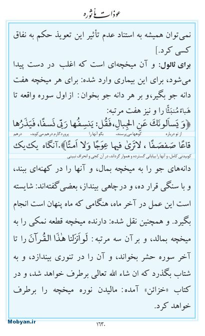 مفاتیح مرکز طبع و نشر قرآن کریم صفحه 1630