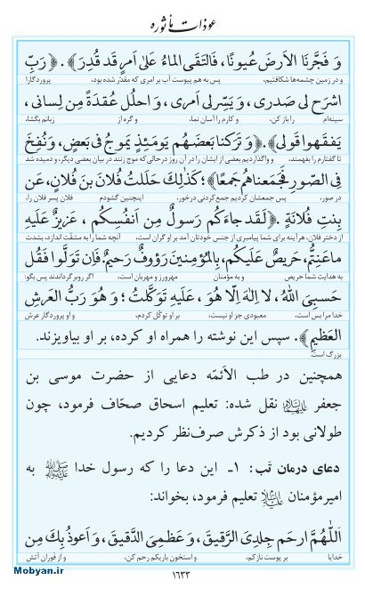 مفاتیح مرکز طبع و نشر قرآن کریم صفحه 1633