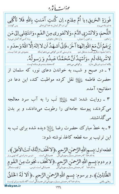 مفاتیح مرکز طبع و نشر قرآن کریم صفحه 1634