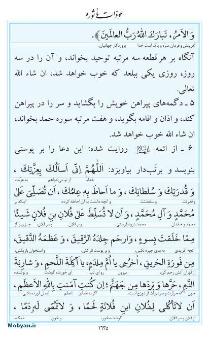 مفاتیح مرکز طبع و نشر قرآن کریم صفحه 1635