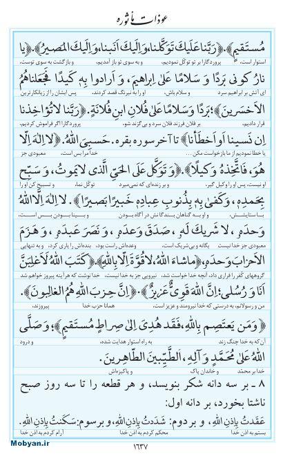 مفاتیح مرکز طبع و نشر قرآن کریم صفحه 1637