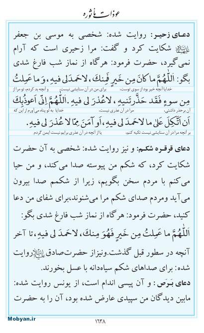 مفاتیح مرکز طبع و نشر قرآن کریم صفحه 1638
