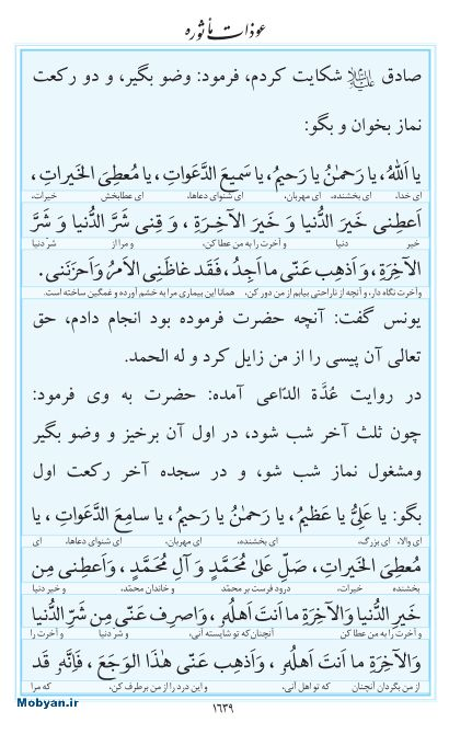 مفاتیح مرکز طبع و نشر قرآن کریم صفحه 1639