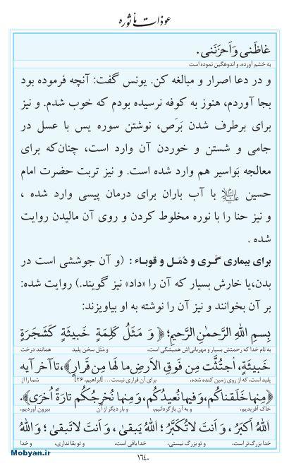مفاتیح مرکز طبع و نشر قرآن کریم صفحه 1640