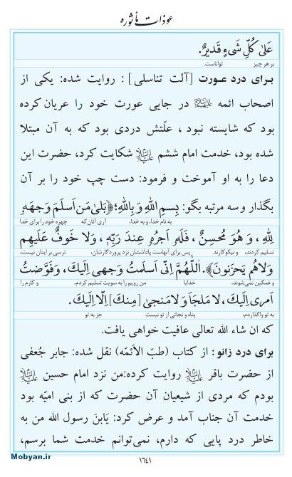 مفاتیح مرکز طبع و نشر قرآن کریم صفحه 1641
