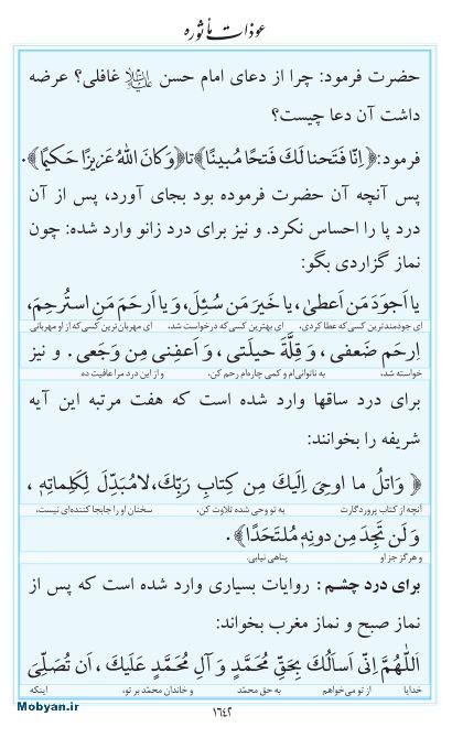 مفاتیح مرکز طبع و نشر قرآن کریم صفحه 1642