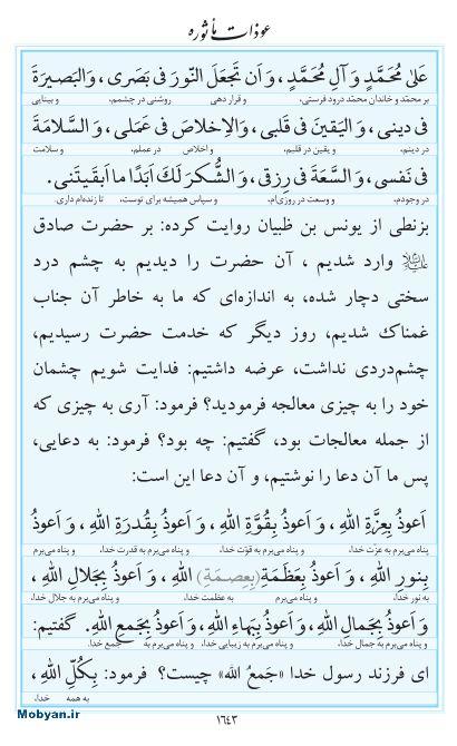 مفاتیح مرکز طبع و نشر قرآن کریم صفحه 1643