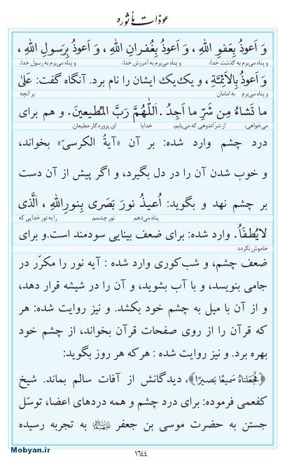 مفاتیح مرکز طبع و نشر قرآن کریم صفحه 1644