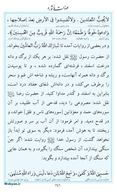 مفاتیح مرکز طبع و نشر قرآن کریم صفحه 1646