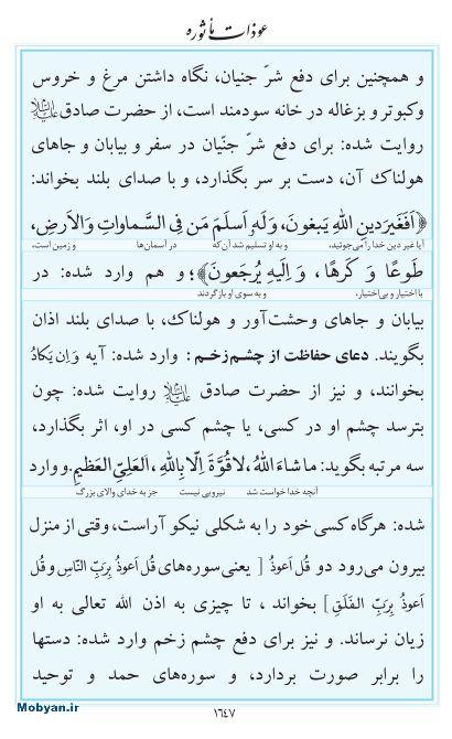 مفاتیح مرکز طبع و نشر قرآن کریم صفحه 1647