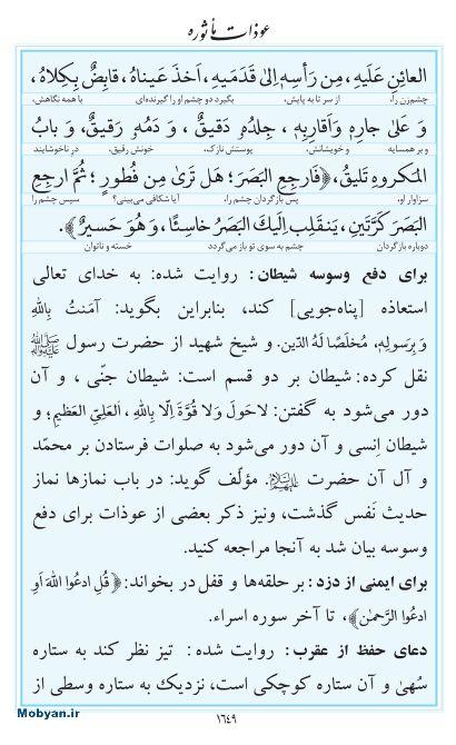 مفاتیح مرکز طبع و نشر قرآن کریم صفحه 1649