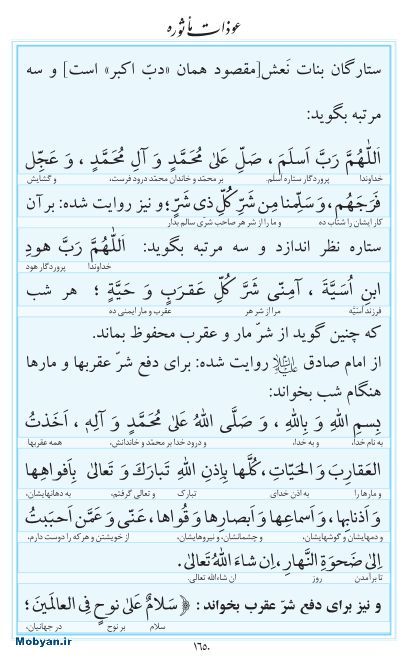 مفاتیح مرکز طبع و نشر قرآن کریم صفحه 1650