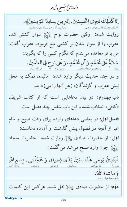 مفاتیح مرکز طبع و نشر قرآن کریم صفحه 1651