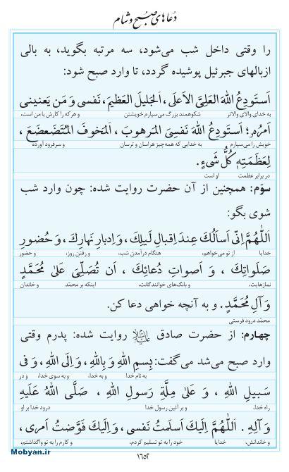 مفاتیح مرکز طبع و نشر قرآن کریم صفحه 1652
