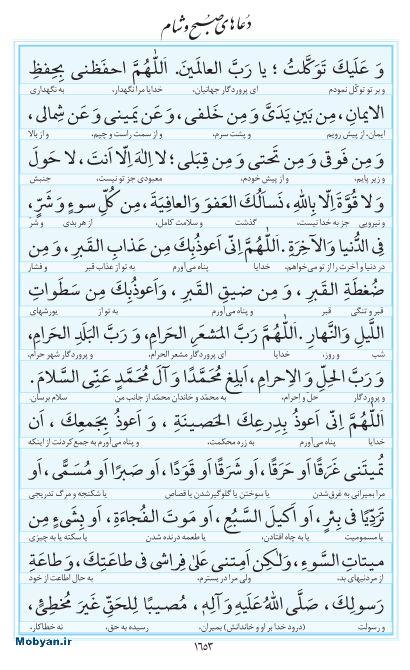 مفاتیح مرکز طبع و نشر قرآن کریم صفحه 1653