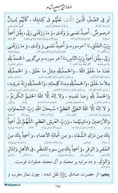 مفاتیح مرکز طبع و نشر قرآن کریم صفحه 1654
