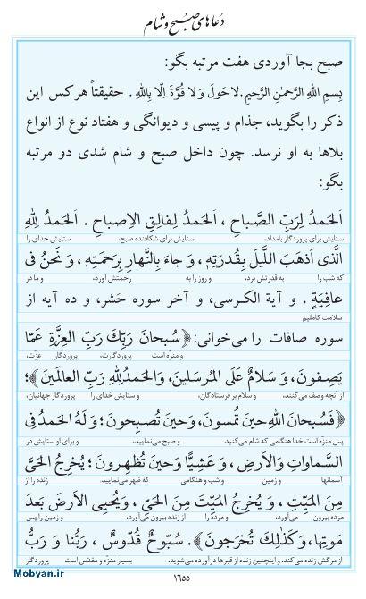 مفاتیح مرکز طبع و نشر قرآن کریم صفحه 1655