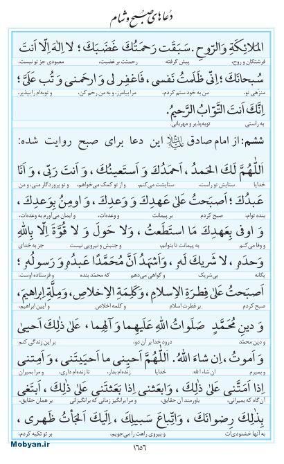 مفاتیح مرکز طبع و نشر قرآن کریم صفحه 1656