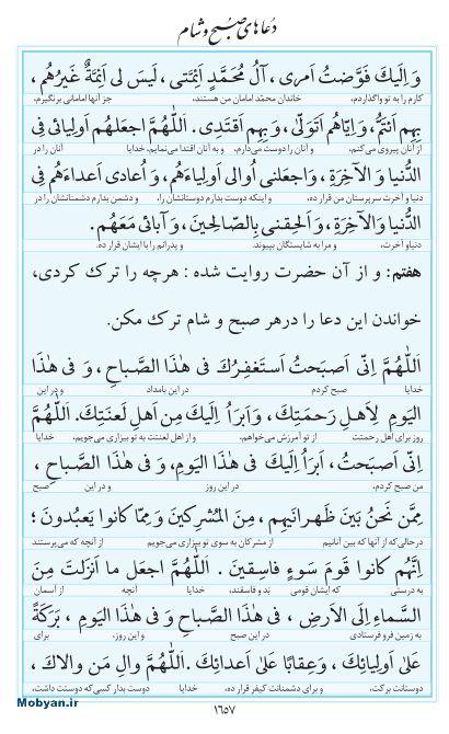 مفاتیح مرکز طبع و نشر قرآن کریم صفحه 1657