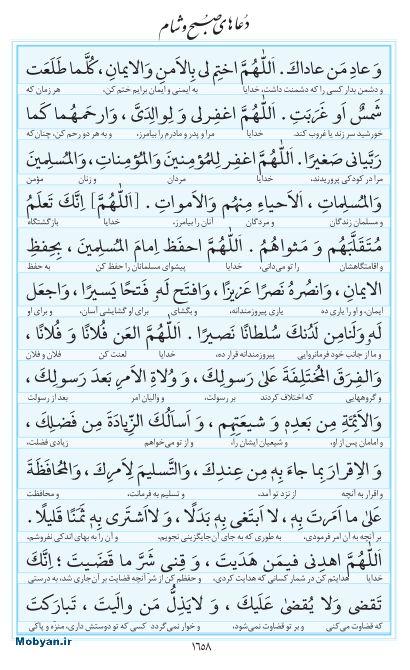 مفاتیح مرکز طبع و نشر قرآن کریم صفحه 1658