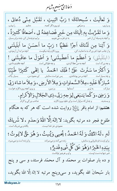 مفاتیح مرکز طبع و نشر قرآن کریم صفحه 1659