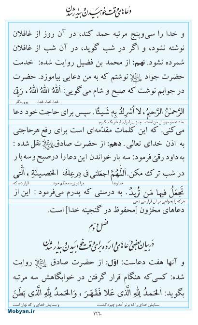 مفاتیح مرکز طبع و نشر قرآن کریم صفحه 1660