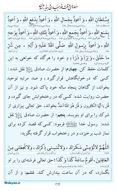 مفاتیح مرکز طبع و نشر قرآن کریم صفحه 1662