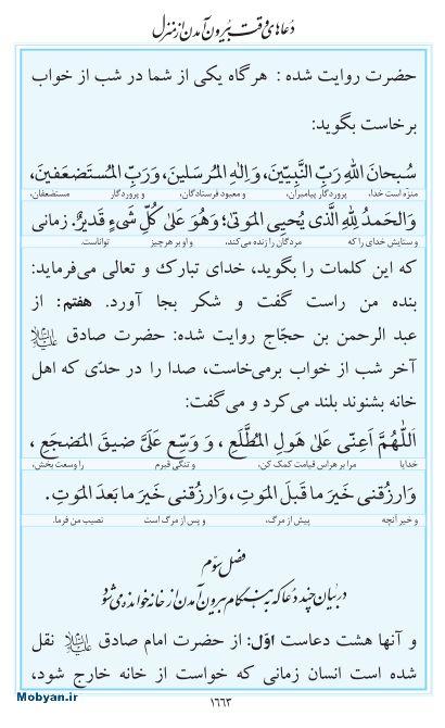 مفاتیح مرکز طبع و نشر قرآن کریم صفحه 1663