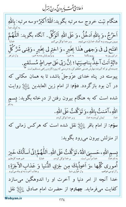 مفاتیح مرکز طبع و نشر قرآن کریم صفحه 1664
