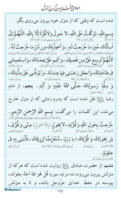 مفاتیح مرکز طبع و نشر قرآن کریم صفحه 1665