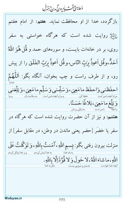 مفاتیح مرکز طبع و نشر قرآن کریم صفحه 1666