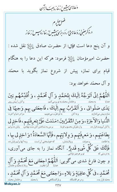 مفاتیح مرکز طبع و نشر قرآن کریم صفحه 1667