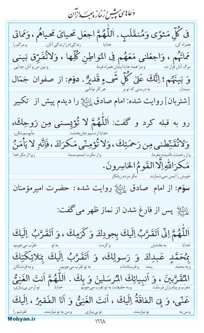 مفاتیح مرکز طبع و نشر قرآن کریم صفحه 1668