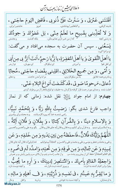 مفاتیح مرکز طبع و نشر قرآن کریم صفحه 1669